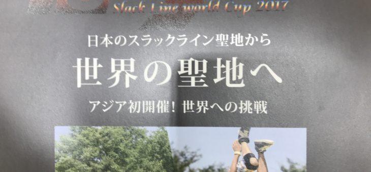 スラックラインワールドカップ観戦ツアー