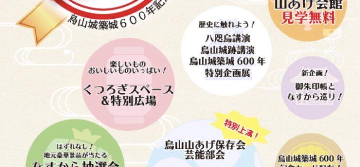 栃木県でイベント行いました。